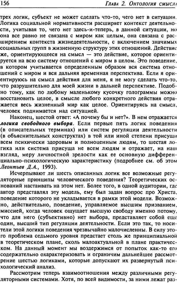DJVU. Психология смысла. Леонтьев Д. А. Страница 156. Читать онлайн