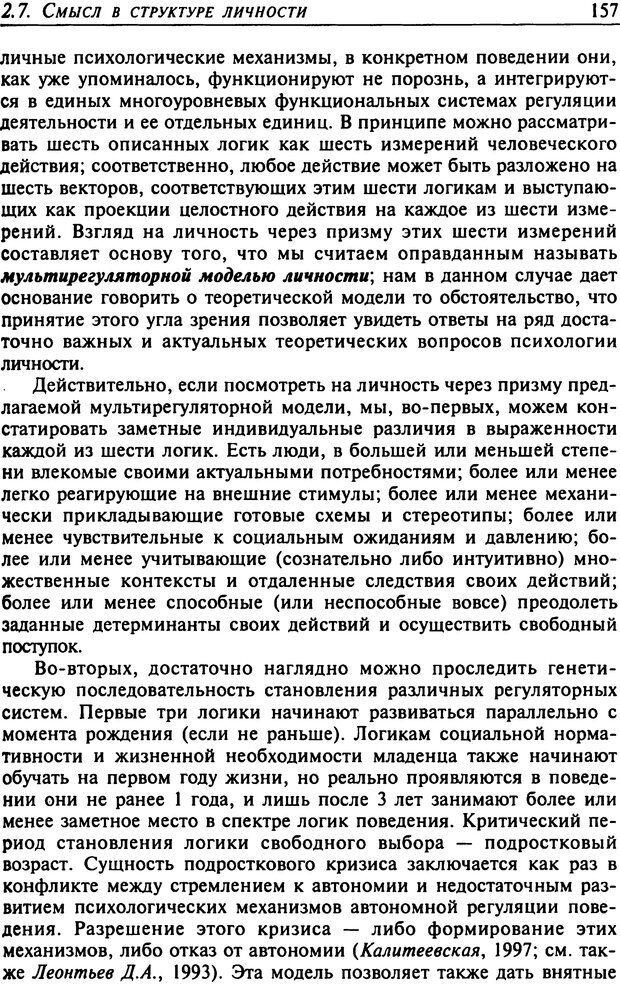 DJVU. Психология смысла. Леонтьев Д. А. Страница 157. Читать онлайн