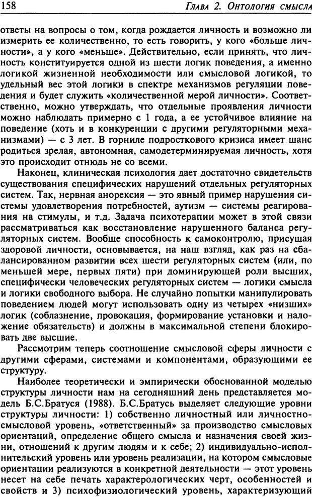 DJVU. Психология смысла. Леонтьев Д. А. Страница 158. Читать онлайн