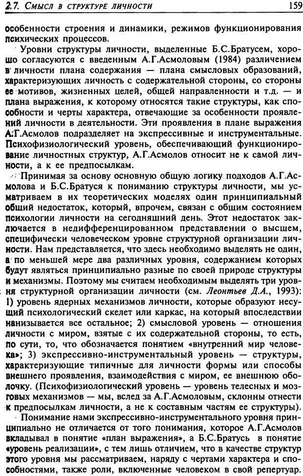 DJVU. Психология смысла. Леонтьев Д. А. Страница 159. Читать онлайн