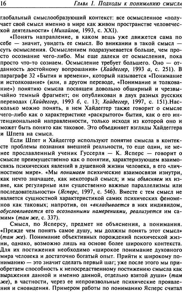 DJVU. Психология смысла. Леонтьев Д. А. Страница 16. Читать онлайн