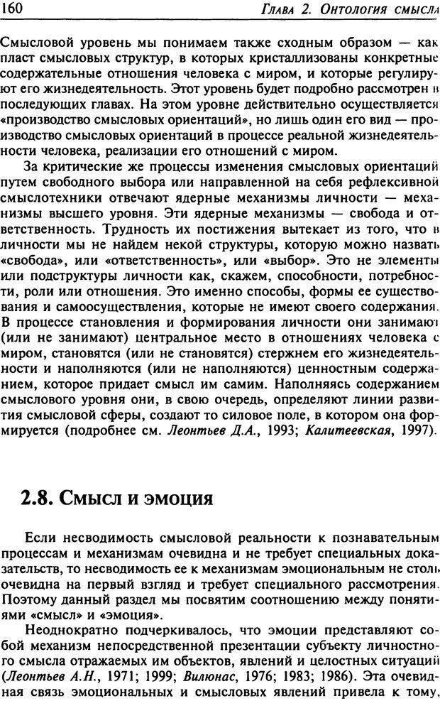 DJVU. Психология смысла. Леонтьев Д. А. Страница 160. Читать онлайн