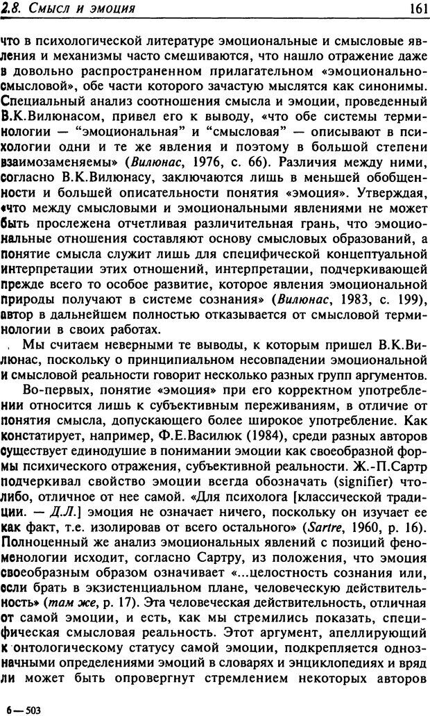 DJVU. Психология смысла. Леонтьев Д. А. Страница 161. Читать онлайн