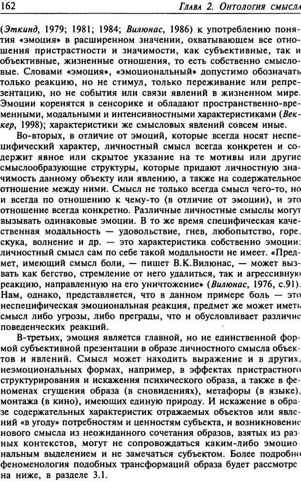 DJVU. Психология смысла. Леонтьев Д. А. Страница 162. Читать онлайн