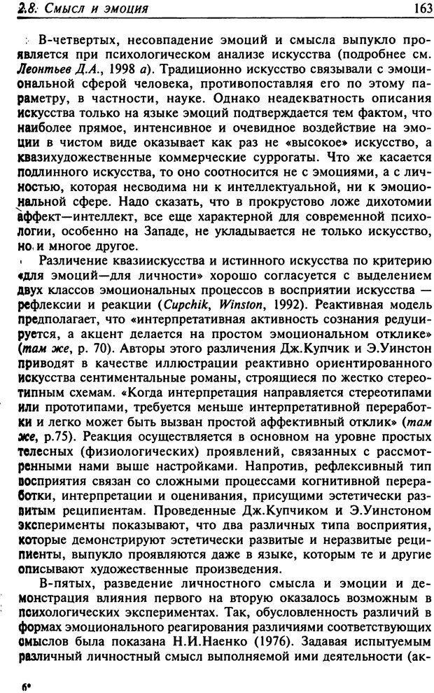 DJVU. Психология смысла. Леонтьев Д. А. Страница 163. Читать онлайн