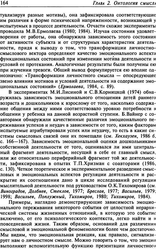 DJVU. Психология смысла. Леонтьев Д. А. Страница 164. Читать онлайн