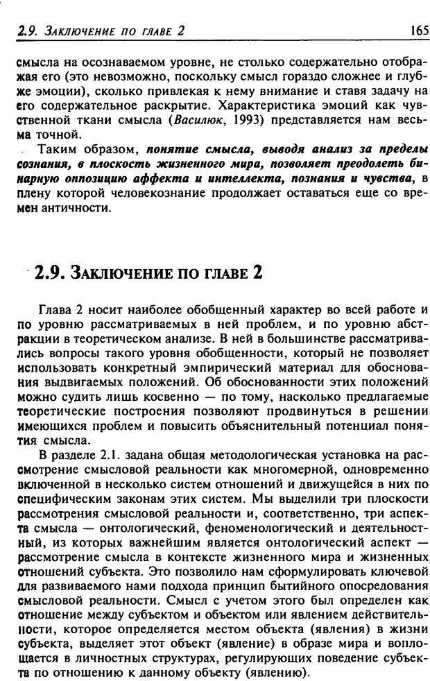 DJVU. Психология смысла. Леонтьев Д. А. Страница 165. Читать онлайн