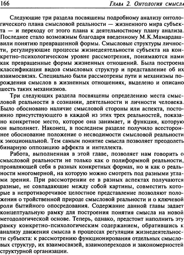 DJVU. Психология смысла. Леонтьев Д. А. Страница 166. Читать онлайн