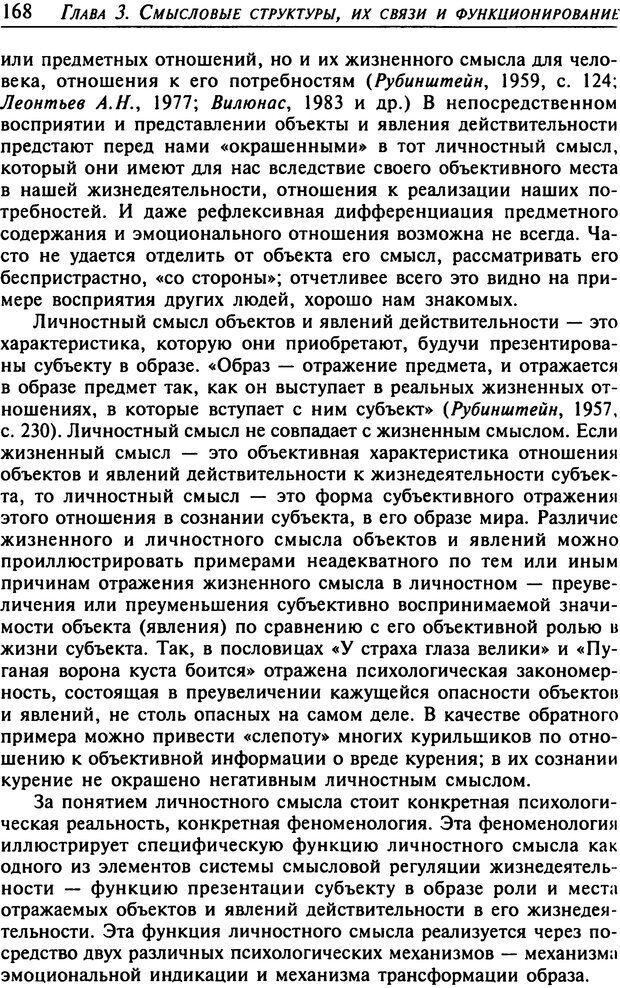 DJVU. Психология смысла. Леонтьев Д. А. Страница 168. Читать онлайн