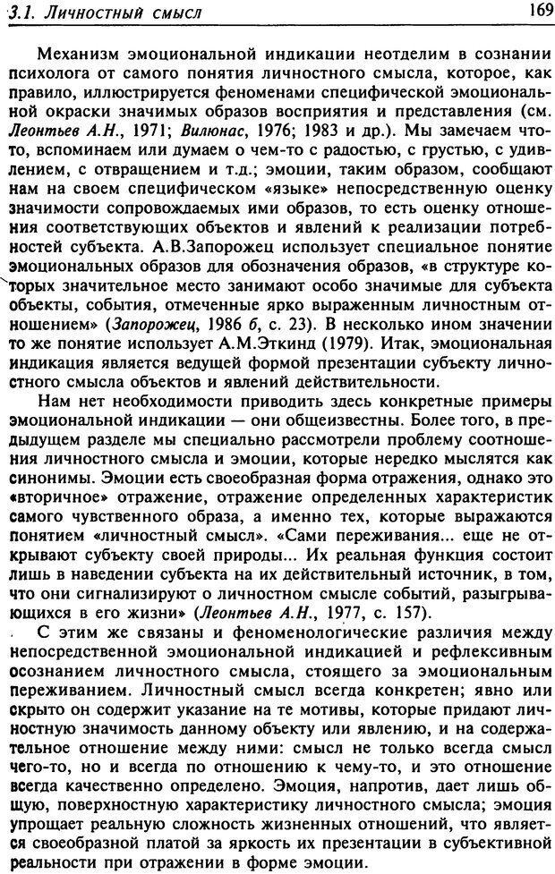 DJVU. Психология смысла. Леонтьев Д. А. Страница 169. Читать онлайн