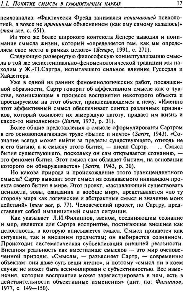 DJVU. Психология смысла. Леонтьев Д. А. Страница 17. Читать онлайн