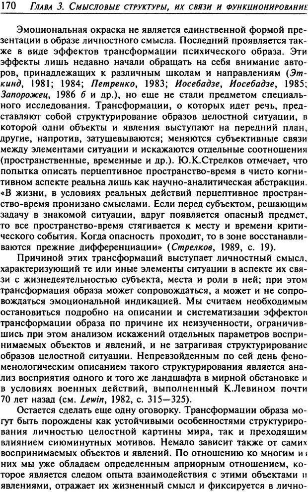DJVU. Психология смысла. Леонтьев Д. А. Страница 170. Читать онлайн