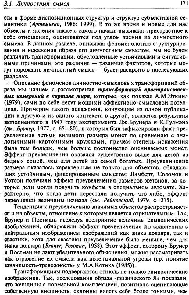DJVU. Психология смысла. Леонтьев Д. А. Страница 171. Читать онлайн