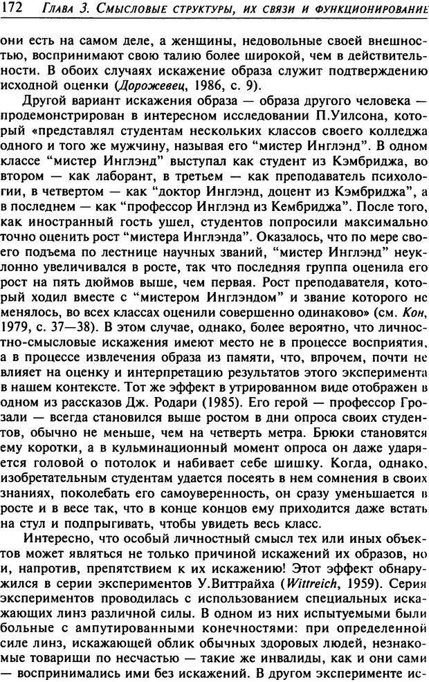 DJVU. Психология смысла. Леонтьев Д. А. Страница 172. Читать онлайн