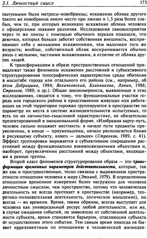 DJVU. Психология смысла. Леонтьев Д. А. Страница 173. Читать онлайн