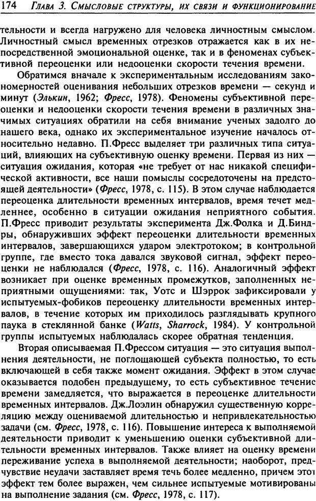 DJVU. Психология смысла. Леонтьев Д. А. Страница 174. Читать онлайн