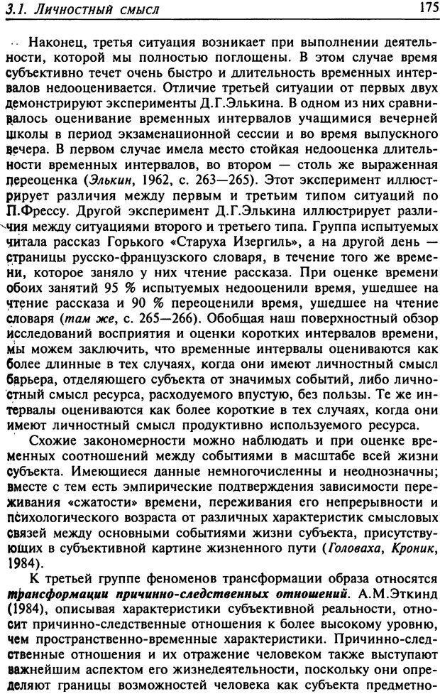 DJVU. Психология смысла. Леонтьев Д. А. Страница 175. Читать онлайн