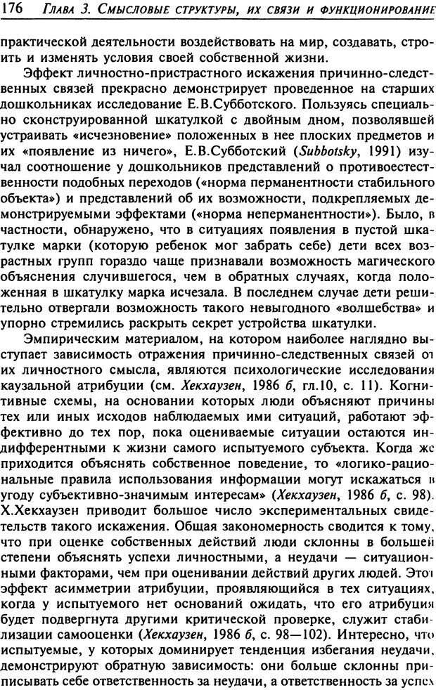 DJVU. Психология смысла. Леонтьев Д. А. Страница 176. Читать онлайн