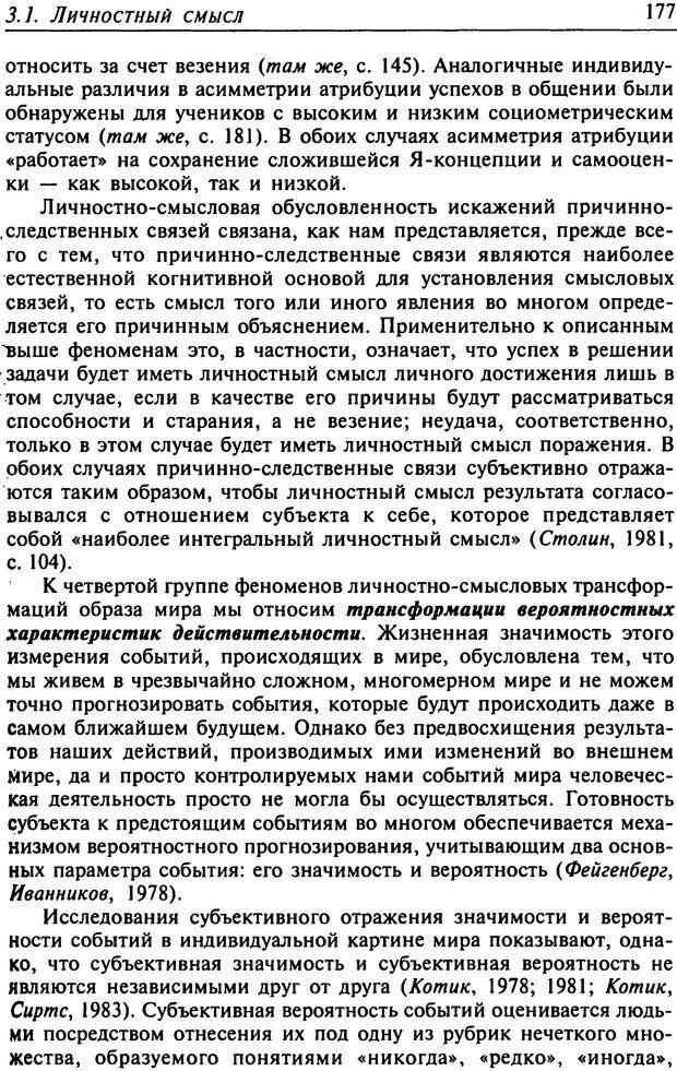 DJVU. Психология смысла. Леонтьев Д. А. Страница 177. Читать онлайн