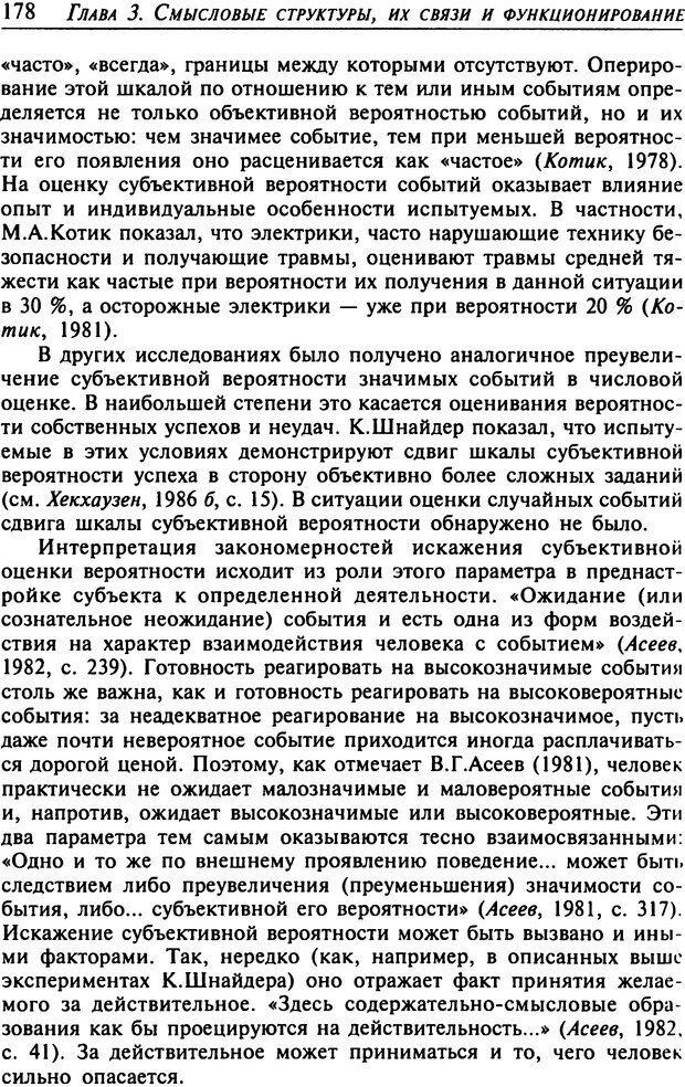 DJVU. Психология смысла. Леонтьев Д. А. Страница 178. Читать онлайн