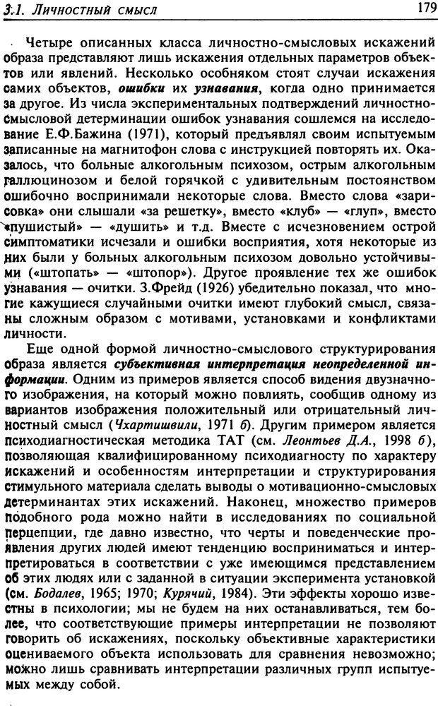 DJVU. Психология смысла. Леонтьев Д. А. Страница 179. Читать онлайн
