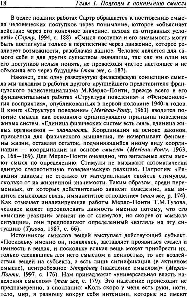 DJVU. Психология смысла. Леонтьев Д. А. Страница 18. Читать онлайн