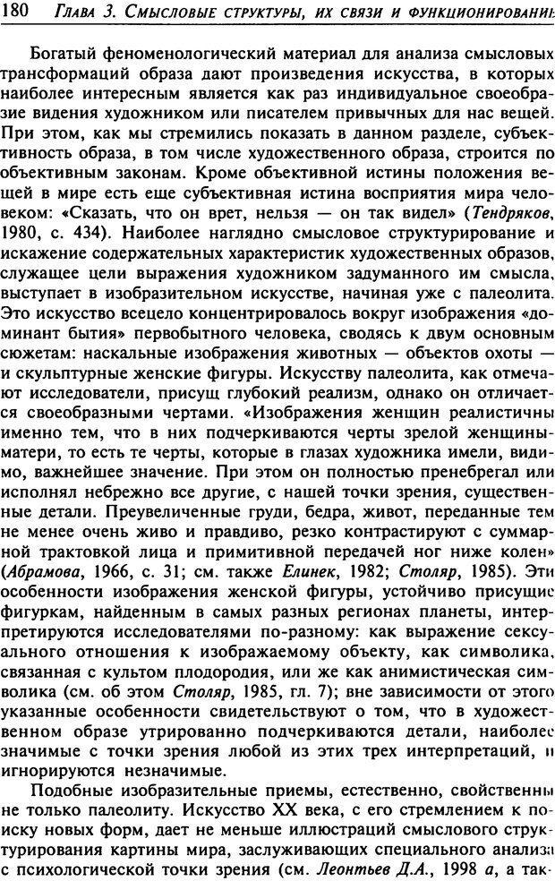 DJVU. Психология смысла. Леонтьев Д. А. Страница 180. Читать онлайн