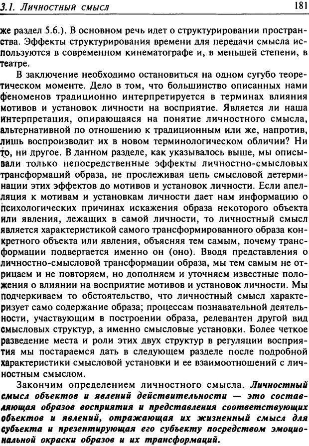 DJVU. Психология смысла. Леонтьев Д. А. Страница 181. Читать онлайн