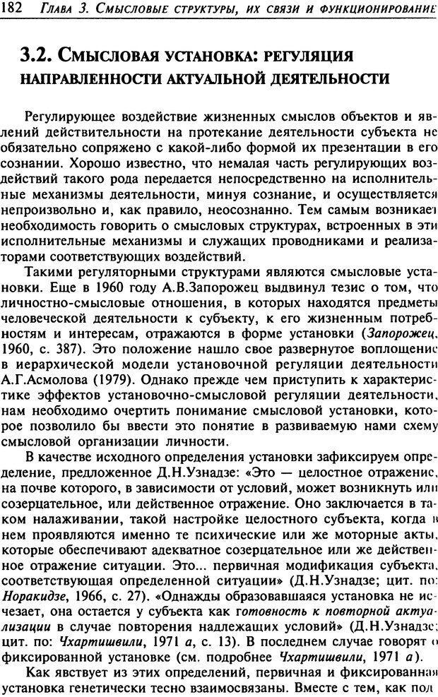 DJVU. Психология смысла. Леонтьев Д. А. Страница 182. Читать онлайн