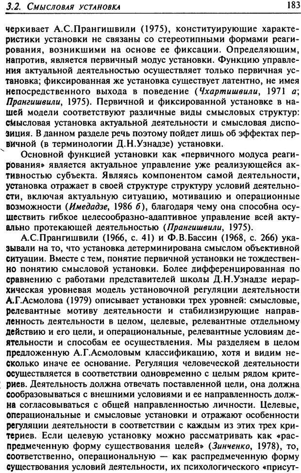 DJVU. Психология смысла. Леонтьев Д. А. Страница 183. Читать онлайн