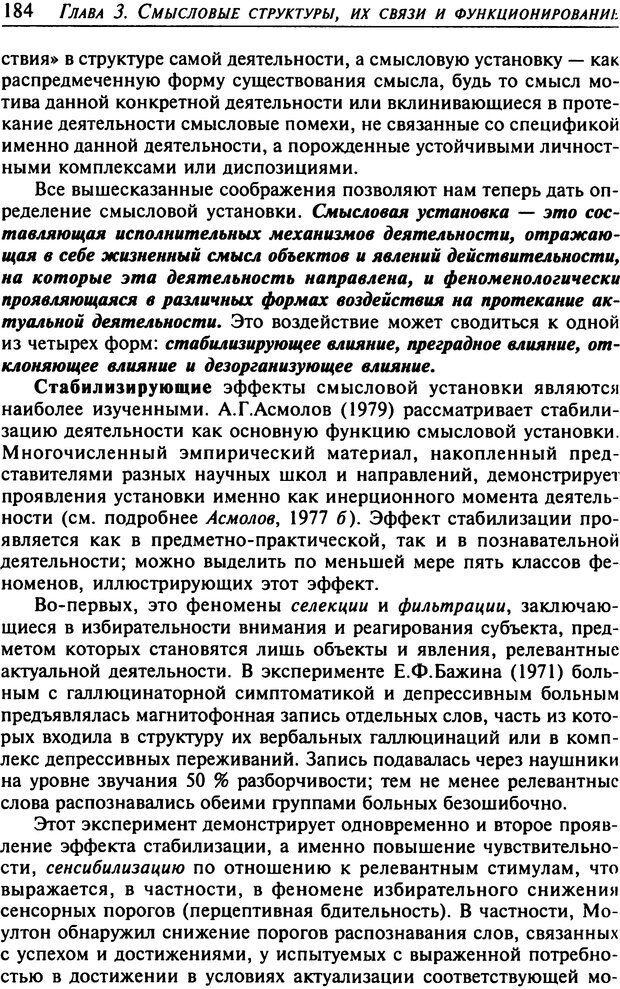 DJVU. Психология смысла. Леонтьев Д. А. Страница 184. Читать онлайн
