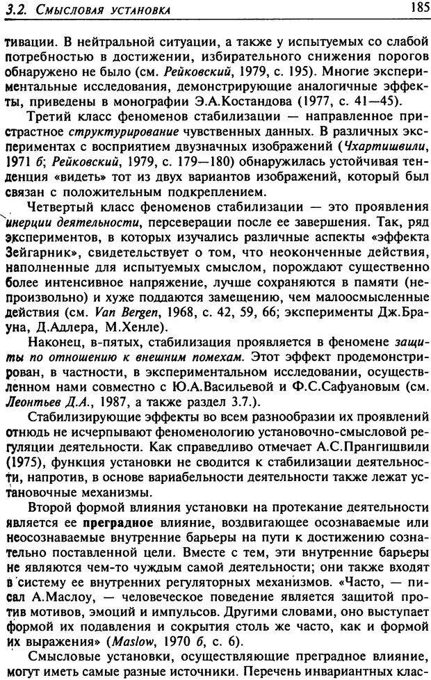DJVU. Психология смысла. Леонтьев Д. А. Страница 185. Читать онлайн