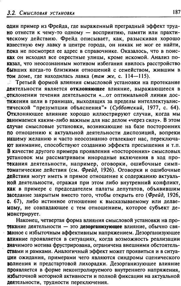 DJVU. Психология смысла. Леонтьев Д. А. Страница 187. Читать онлайн