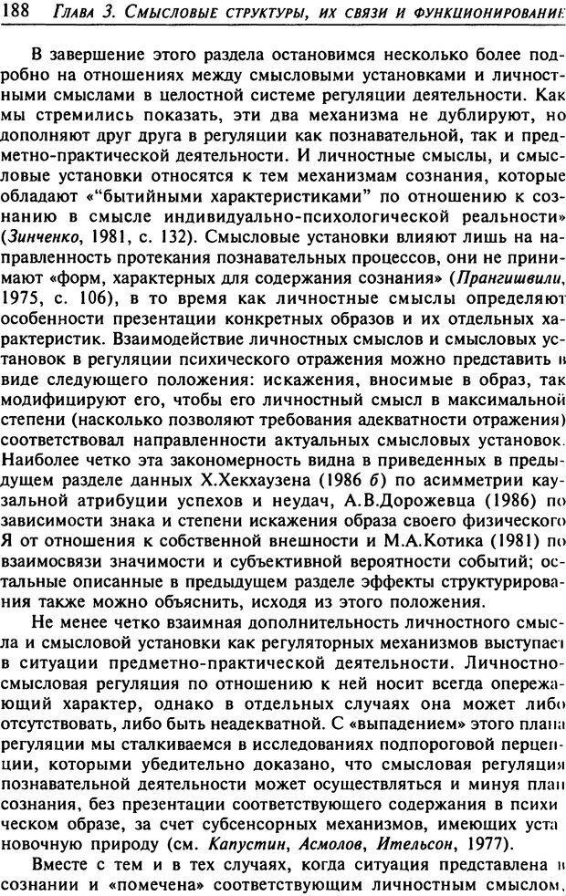 DJVU. Психология смысла. Леонтьев Д. А. Страница 188. Читать онлайн