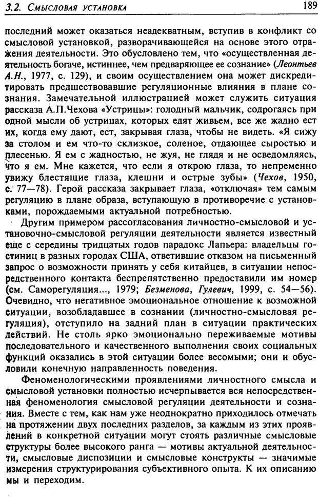 DJVU. Психология смысла. Леонтьев Д. А. Страница 189. Читать онлайн