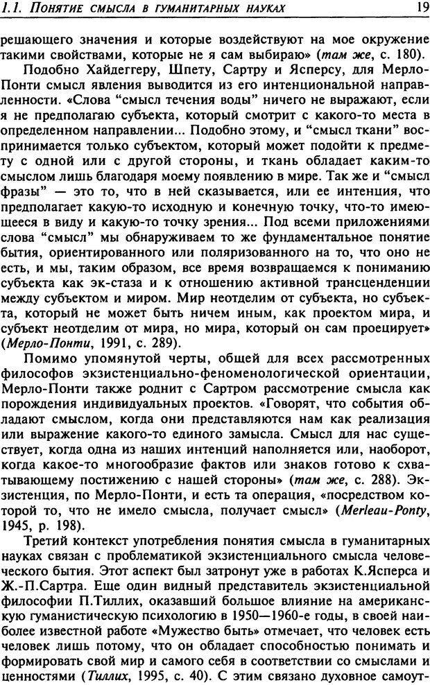 DJVU. Психология смысла. Леонтьев Д. А. Страница 19. Читать онлайн