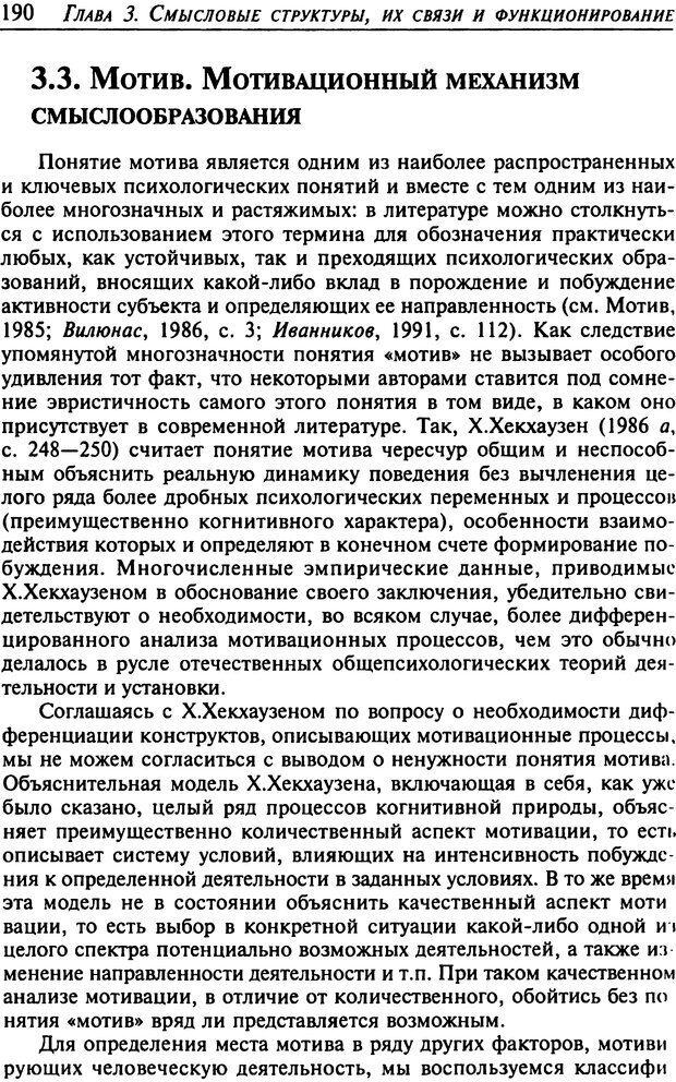 DJVU. Психология смысла. Леонтьев Д. А. Страница 190. Читать онлайн