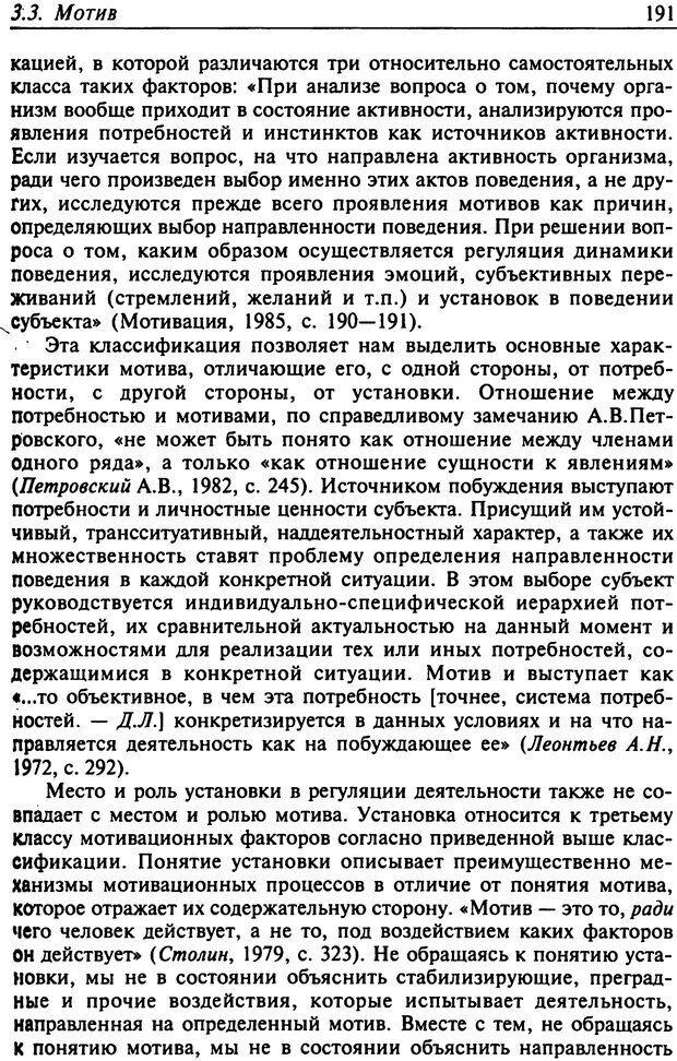 DJVU. Психология смысла. Леонтьев Д. А. Страница 191. Читать онлайн