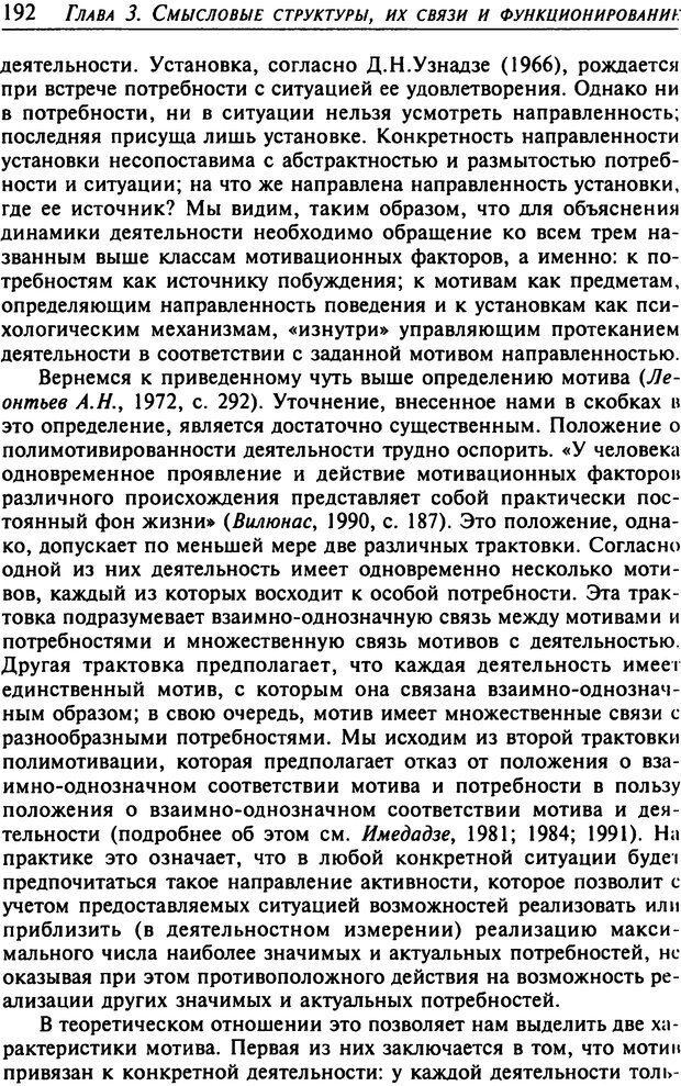 DJVU. Психология смысла. Леонтьев Д. А. Страница 192. Читать онлайн