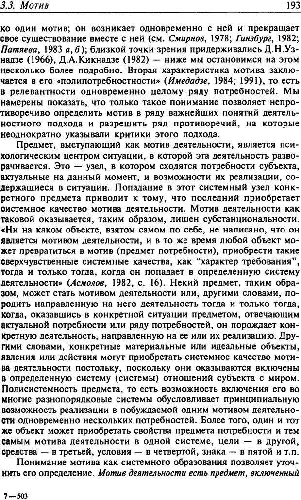 DJVU. Психология смысла. Леонтьев Д. А. Страница 193. Читать онлайн