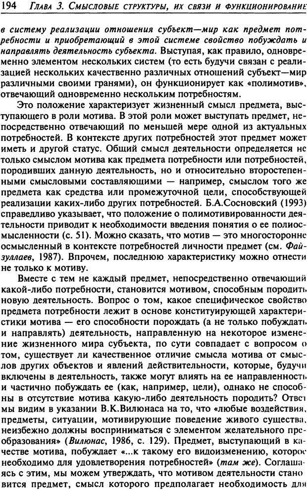 DJVU. Психология смысла. Леонтьев Д. А. Страница 194. Читать онлайн