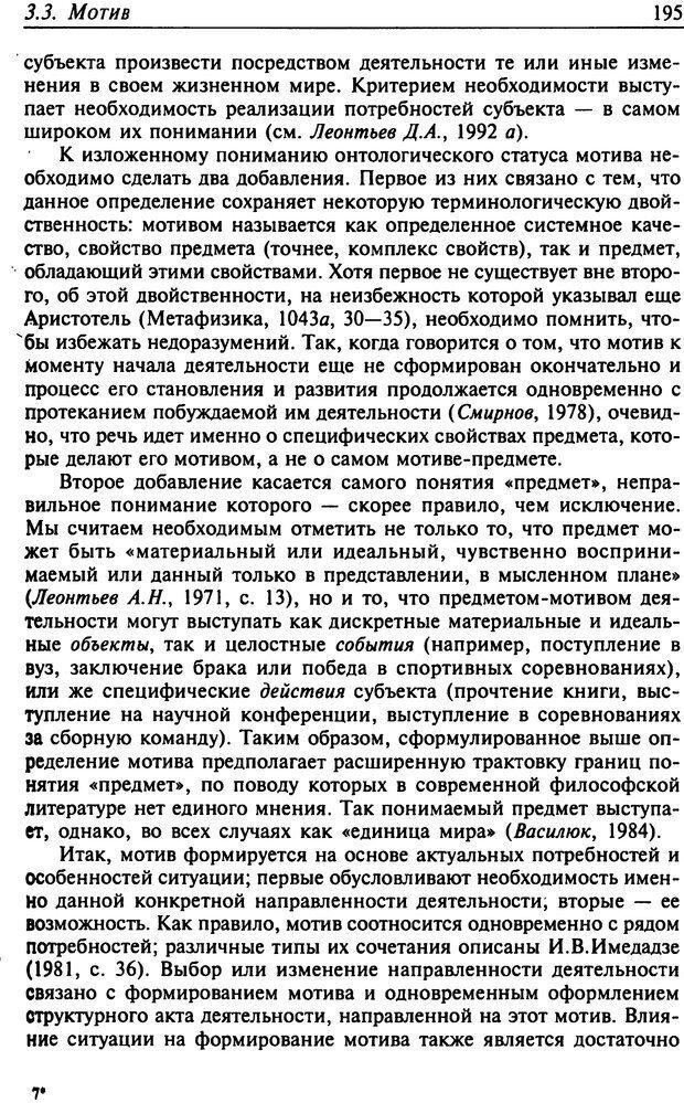 DJVU. Психология смысла. Леонтьев Д. А. Страница 195. Читать онлайн