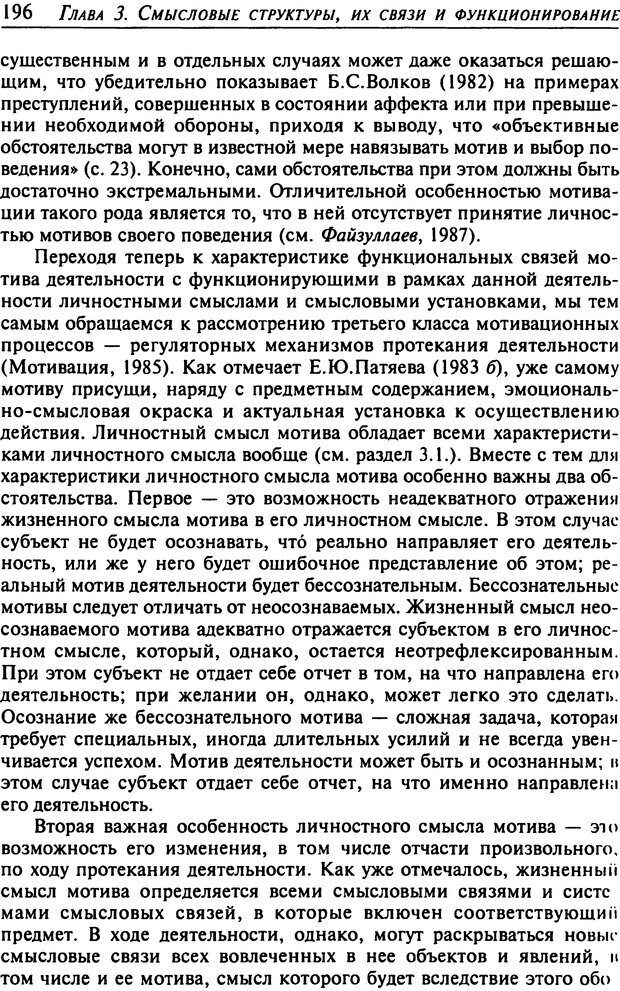 DJVU. Психология смысла. Леонтьев Д. А. Страница 196. Читать онлайн