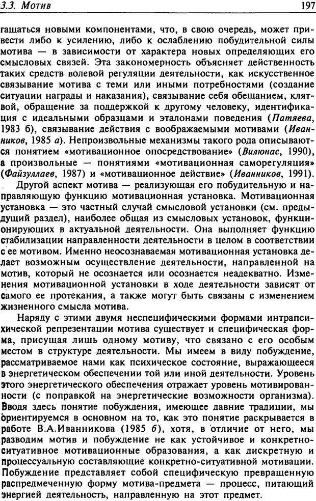 DJVU. Психология смысла. Леонтьев Д. А. Страница 197. Читать онлайн