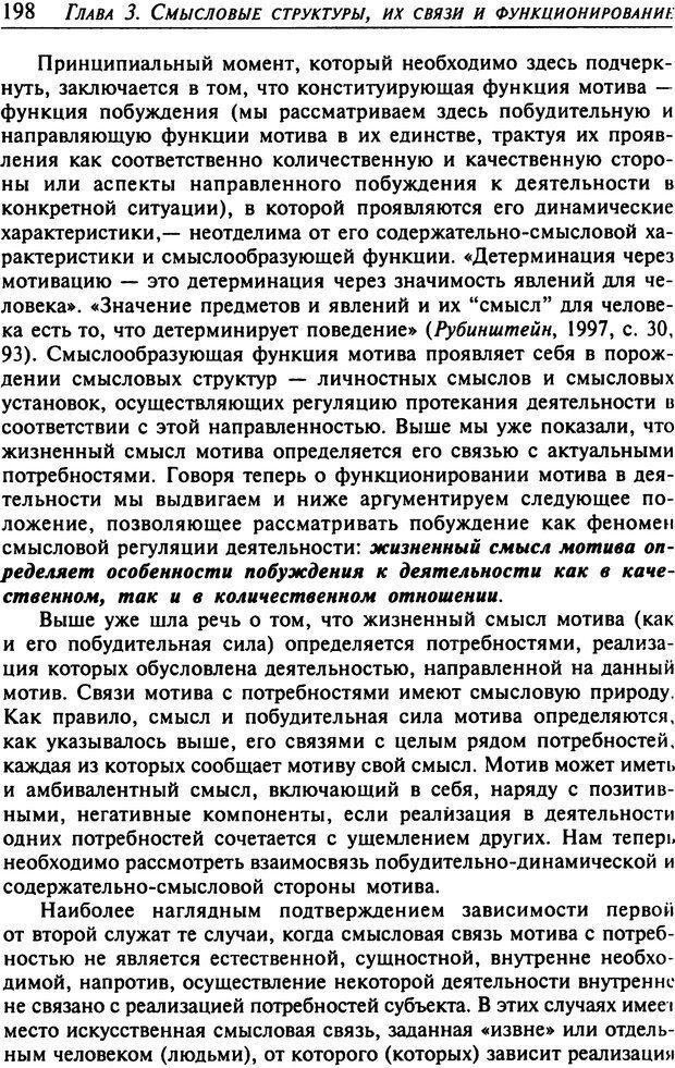 DJVU. Психология смысла. Леонтьев Д. А. Страница 198. Читать онлайн