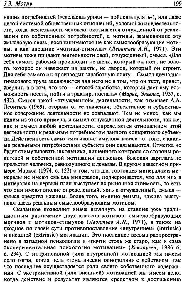 DJVU. Психология смысла. Леонтьев Д. А. Страница 199. Читать онлайн