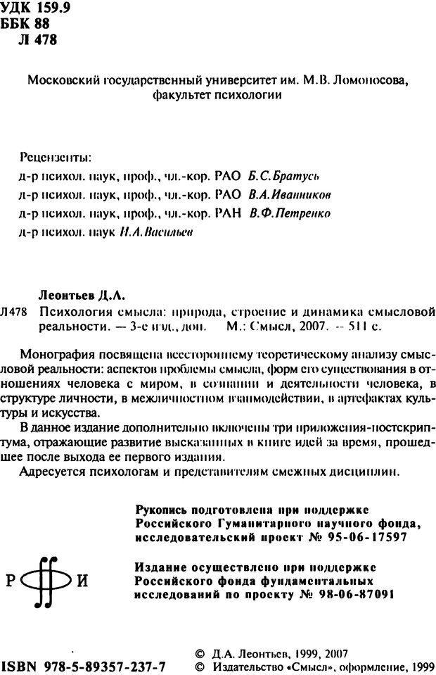 DJVU. Психология смысла. Леонтьев Д. А. Страница 2. Читать онлайн