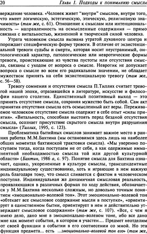 DJVU. Психология смысла. Леонтьев Д. А. Страница 20. Читать онлайн