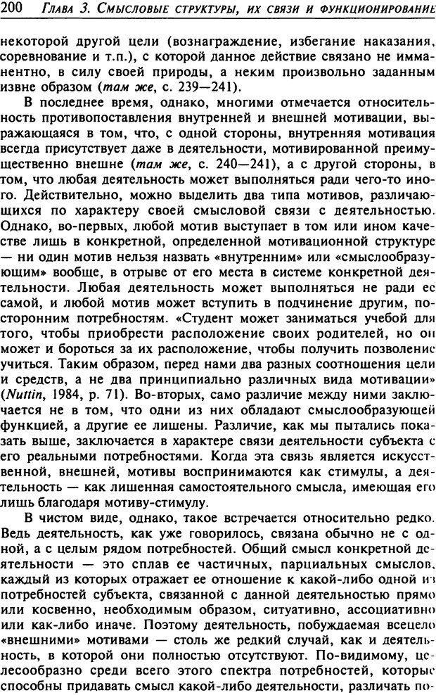 DJVU. Психология смысла. Леонтьев Д. А. Страница 200. Читать онлайн
