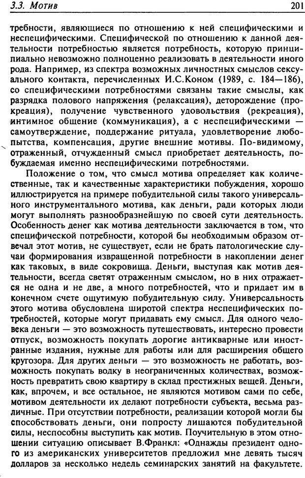 DJVU. Психология смысла. Леонтьев Д. А. Страница 201. Читать онлайн
